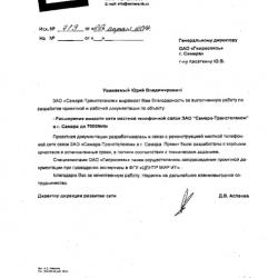 ЗАО «Самара-Транстелеком»