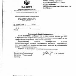 ОАО «Смартс»