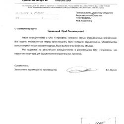 ОАО «Связьтранснефть»