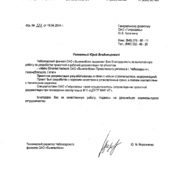 Чебоксарский филиал ОАО «Вымпелком»
