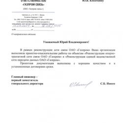 ООО «Газпром»