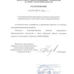 Департамент информационных технологий и связи Самарской области