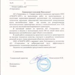 Отзыв ООО «СМАРТС-ИТС»
